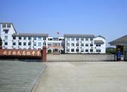 金鑫幼儿园