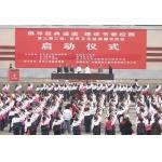 吉安镇初级中学