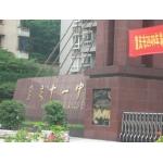 重庆市第十一中学2011年取的好成绩