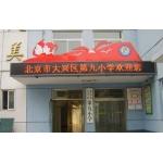 北京市大兴第六中学寝室有老鼠。恐怖