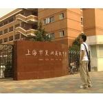 上海市复兴中学谈恋爱的人很多