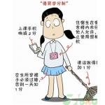 武汉市第二职业教育中心学校校规太苛刻 伤学生自尊