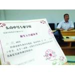 南京市东南中等专业学校是骗子 骗专业骗学历