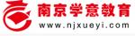 南京学意教育