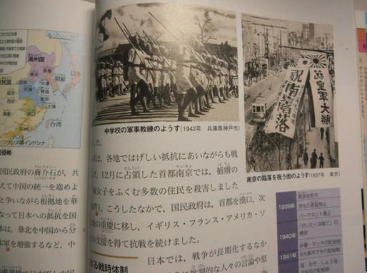 日本的初中历史教科书是这样的