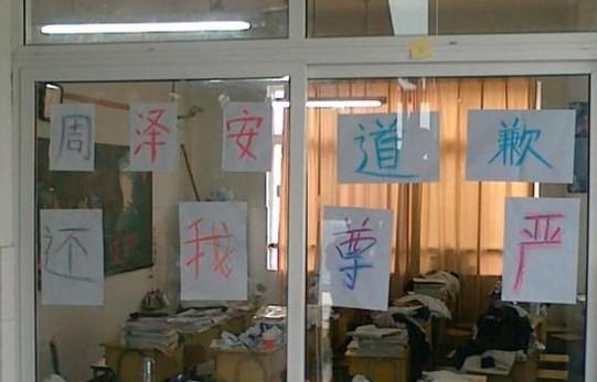 浙江仙居宏大中学校长把垃圾倒女生头上 图 学生抗议还尊严图片