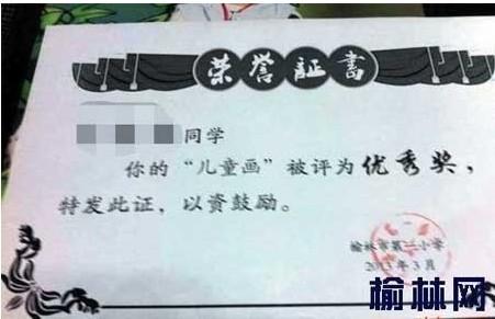 榆林市第一小学给学生发放黑白奖状(图)自称为节约经费
