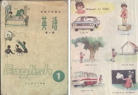 新版小学生教材将启用 回顾70后80后90后的英语课本 图