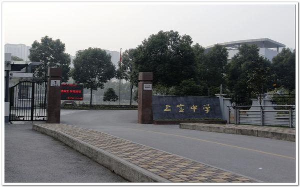2013上海小升初之大全篇:上海市民办上宝中学信息辞海作文初中生名校图片