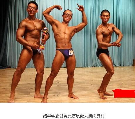 健美大赛》的照片,让众多人看到了清华学术男生的另