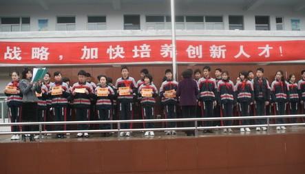 2013成都宝山区小升初之民办和衷初中中学预初中哪参加上海摇号在图片