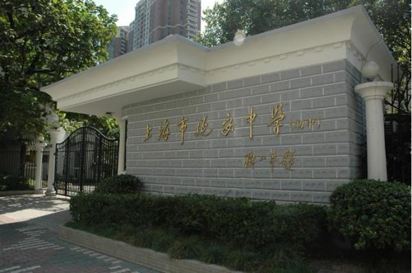 延安上海中学分数线_上海市延安初中多媒体方案英语中学教学设计图片