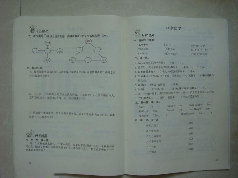 快乐数学作业