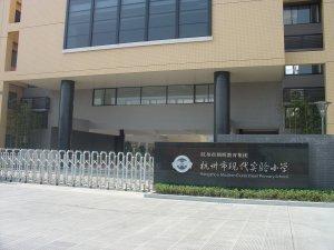 杭州市现代实验小学3.jpg