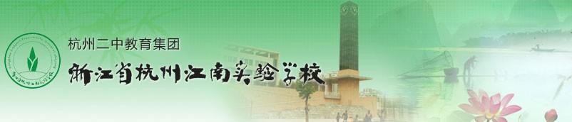 江南实验学校.jpg