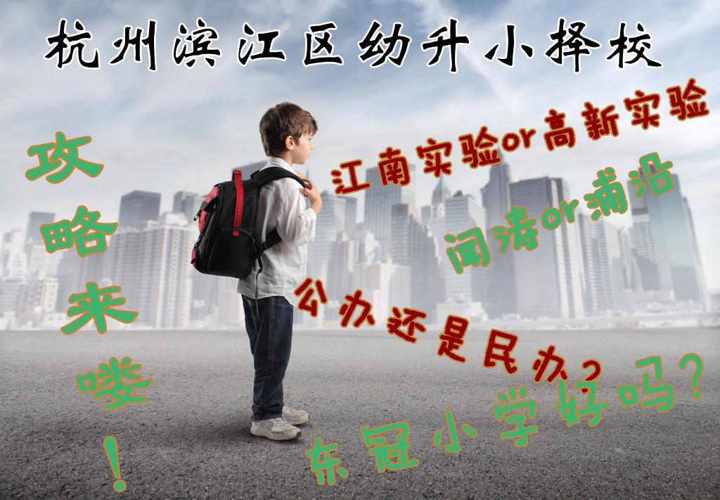 滨江区幼升小题图.jpg
