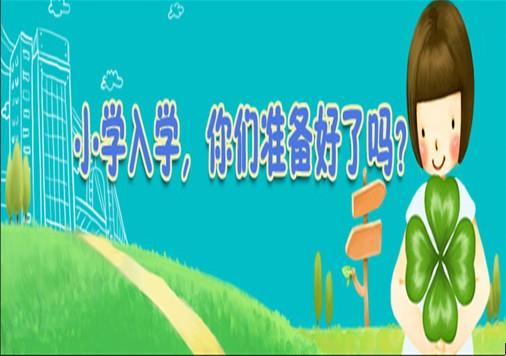 2013上海闵行区幼升小最新大全(攻略、v大全、崩坏2全面双周政策攻略图片