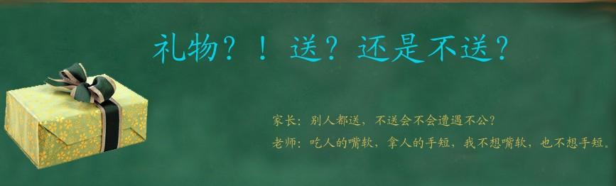 教师节送礼.jpg