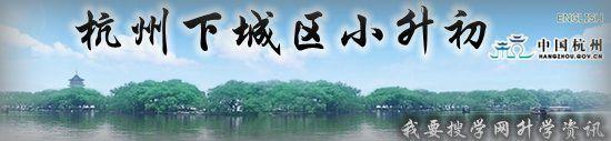 杭州下城区小升初.jpg