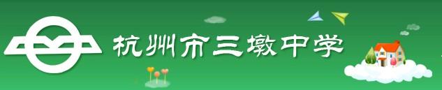 三墩中学BANNER.jpg