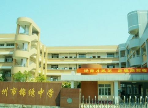 锦绣中学4.jpg