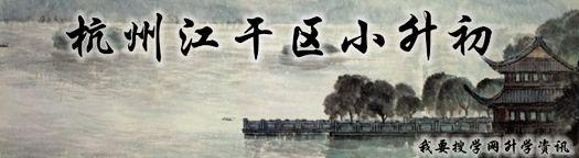江干区小升初.jpg