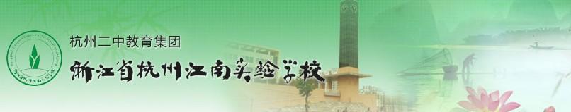 江南实验学校BANNER.jpg