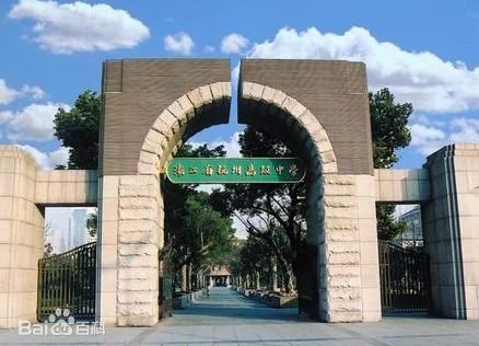 杭州高级中学,省v攻略攻略养成攻略逃脱解谜大全古董2状元旅店图片
