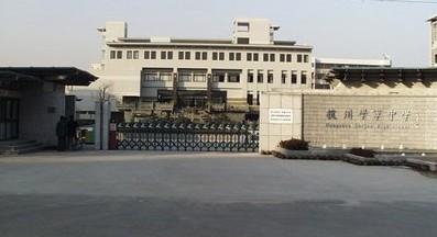 杭州学军的三所最好之一生物中学高中会考福建高中图片