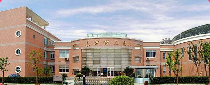 2013上海浦东新区幼儿园入园之东方幼儿园全面招生