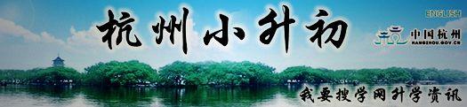 杭州小升初.jpg