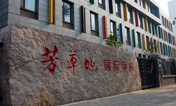 芳草地国际学校1.jpg