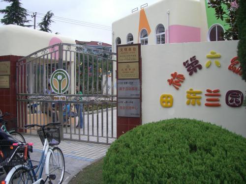 2013徐汇区田林第六幼儿园全面招生简章 2014参考