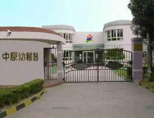 上海杨浦区幼儿园入园之中原幼稚园全面招生简章