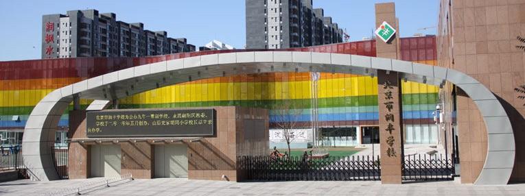2014北京润丰学校招生简章