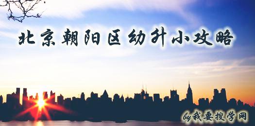 北京朝阳区幼升小攻略.jpg
