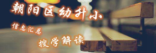 北京朝阳区幼升小攻略2.jpg