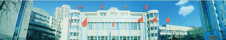 北京小学BANNER.jpg
