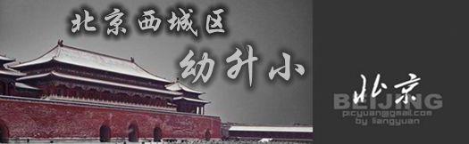 北京西城区幼升小.jpg