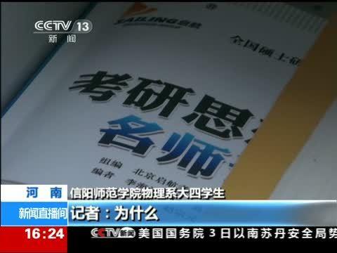 央视报道考研基地惹争议1.jpg