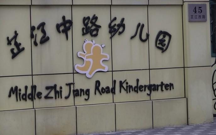 【幼儿园性质】 公办,上海市示范园