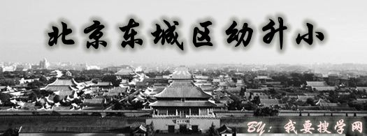 北京�|城�^幼升小.jpg