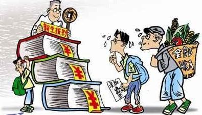 学费上涨.jpg