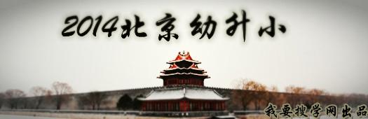 北京幼升小.jpg