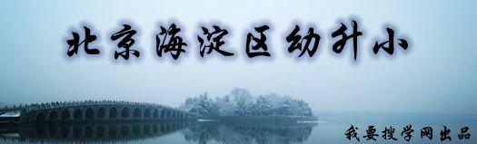 北京海淀区幼升小.jpg