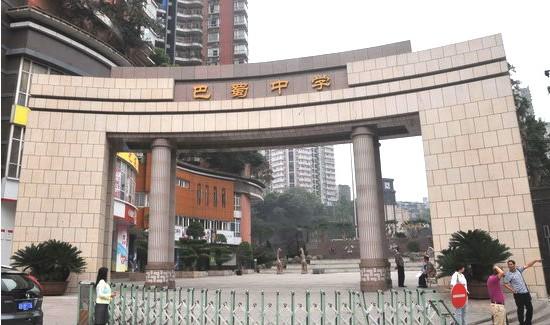 2013重庆巴蜀中学小升初艺体特长生登记方式一览