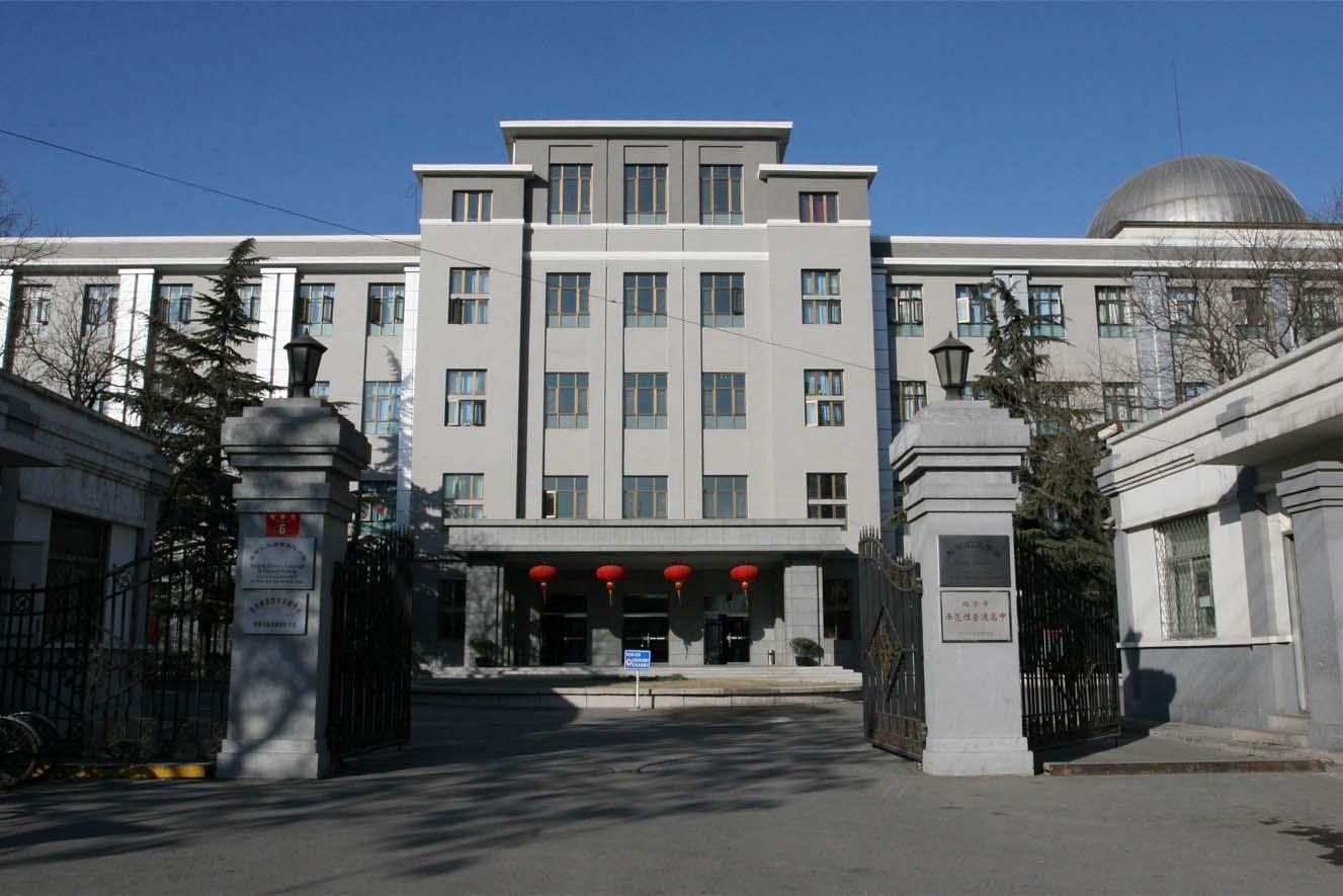 北京市汇文中学_东城区重点学校:北京汇文中学 - 新闻-我要搜学网