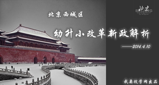北京西城区幼升小改革新政.jpg