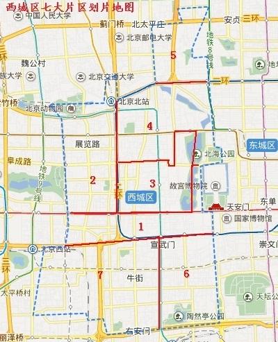 西城区七大片区划片地图.jpg