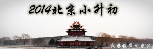 北京小升初.jpg